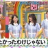 テレ東の女子アナがアイドルと対決! 電脳トークTV2.6