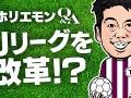 サッカーファンから不興!堀江氏提案のサッカー新Jリーグ名称 「イチバンリーグ」