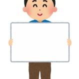 『イベントにおける登壇者へのカンペの書き方』の画像