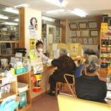 『中田薬局』の画像