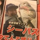 『シーバスNOW第137回目!』の画像