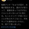 【悲報】 牧野アンナ「SKE48は 高柳が回す大場が意見する斉藤言う、の繰り返し。意識を持ってる子が3人しかいないから意味がない。」