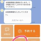 『漢方相談専用LINEご予約システムがスタートしました!』の画像