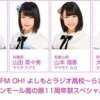 5/3・AKB48 大阪 全国握手会、参加メンバー発表 キタ ━━━━(゚∀゚)━━━━!!