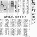 『自転車走行は左側だけ(車道の外側の路側帯) 改正道路交通法の一部が12月1日より施行されました』の画像