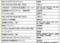 今夜22:00〜「チーム8のあんた、ロケロケ!ターボ」放送!「エイトチャンネル!無限ドライブ編」をお届け