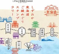 しずおか東海道ご縁めぐりスタンプラリーしようかな♪
