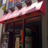 『(番外編)東京・お茶の水「カリーライス専門店エチオピア」』の画像