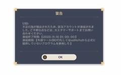 【悲報】アカウントが1カ月凍結される