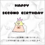 『🎂HAPPY SECOND BIRTHDAY 🎂』の画像