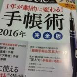 『手帳術の真打ち登場!『日経ビジネスアソシエ 2015年 11月号』は万年筆付き』の画像