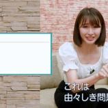 『【乃木坂46】卒業生メンバーが欲しがってる・・・』の画像
