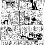 『初めてのお参りでも漫画『報恩講へ行こう!』を読めばもう大丈夫!』の画像