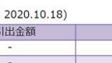 【悲報】ワイ(30)の退職金・・・(※画像あり)