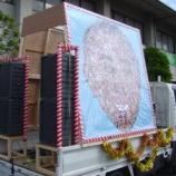 『地方音源車』の画像
