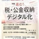 週刊金融財政事情に論稿を掲載していただきました。