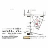 『シバタミカ鍛鉄作品展』の画像