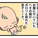 赤ちゃん時代ならではの息子ニータのおもしろ現象:3~大きすぎるへそ。