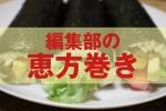 【節分特集】交野タイムズ編集部みんなの恵方巻はどんなかんじ!?