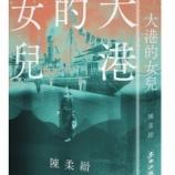 『【版権ご紹介】『大港的女兒』(小説/麥田/2020)』の画像
