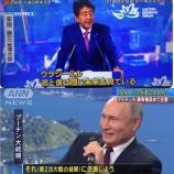 『【片思い】安倍晋三「ウラジミール、君と僕は同じ未来を見ている。」』の画像