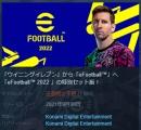 【悲報】コナミさん渾身の新作サッカーゲーム、評価がとんでもないことになる