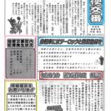 『「桔梗交番情報4月号」です』の画像