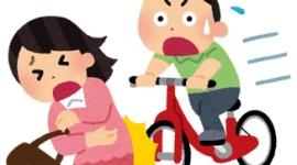 【交通】悪質自転車違反者の取締り強化…全国秋の交通安全運動、9月21日から