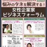 『創業前、創業後の女性企業家を対象!井戸端会議式、女性企業家ビジネスフォーラム開催!』の画像
