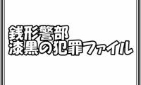 銭形警部 漆黒の犯罪ファイル 第3話