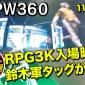 【NJPW360 】RPG 3Kの入場時に鈴木軍タッグが襲撃...