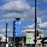 『石川県 道の駅 あなみず』の画像