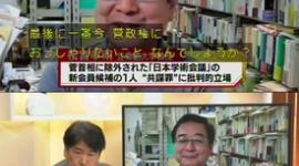【日本学術会議】橋下徹「日本の人文系学者の酷さ。こやつらは『自分は賢い!一般国民はバカ』という認識。謙虚になれ」
