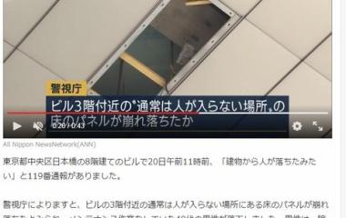『ビルメン的ニュース』の画像