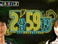 【日向坂46】佐々木久美出演『2分59秒』おひさまの感想がこちら!