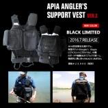 『アピアからアングラーズサポートベストVer.2 ブラックリミテッドが限定発売』の画像