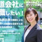 鉄道アナリスト・西上逸揮のブログ