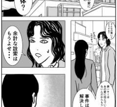 【美紗子・実の場合その16】事故物件物語EP3