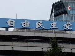 【韓国終わる…】自民党の親韓派大物政治家が引退発表・・・