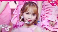 IZ*ONE「Merry-Go-Round」「Pretty」イプドクチッケム公開(チェウォン&ユジン&イェナ&ウォニョン&咲良&奈子)【M COUNTDOWN】