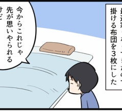 寒い冬の夜の布団事情