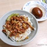 『小籠包を食べる旅2019:金峰魯肉飯で朝食』の画像