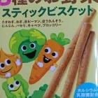 『KALDIお野菜スティックビスケットと自家製ジャム』の画像