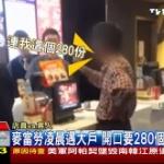 【動画】台湾、男がマックでバーガー280個注文し姿消す!バーガー全部廃棄