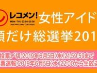 【日向坂46】顔だけ総選挙2019って小坂菜緒の1強だよな・・・・