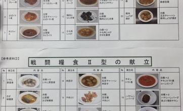 自衛隊の非常食(戦闘糧食・レーション)が公開される!!全部食ってみたいwwww