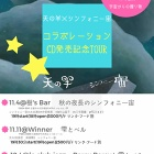 『CD発売記念TOUR』の画像