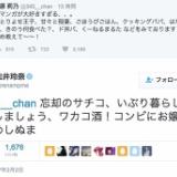 指原莉乃「誰かおすすめ(の食マンガ)教えて〜」に松井玲奈が勢いのあるリプw