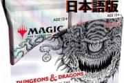 【カードゲーム】MTG、ボードゲーム要素を新弾に取り入れるも売れない