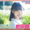 【画像】西野七瀬の生まれ変わりことSTU48岩田陽菜14歳が可愛いと話題にwwwwwwwwwwwwwwwwwww
